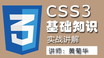 CSS3基础知识实战讲解