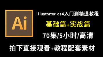 ai视频教程 illustrator cs4 图标封面CD设计零基础入门在线课程