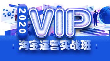 【思睿电商】VIP爆款打造全系淘宝运营实战班