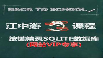 江中游按键精灵SQLITE数据库