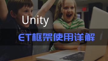 ET框架使用详解-Unity2019