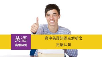 高考英语——定语从句