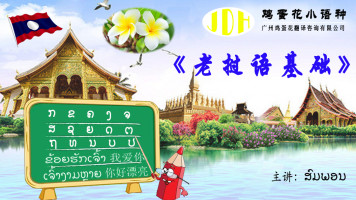 老挝语基础教程