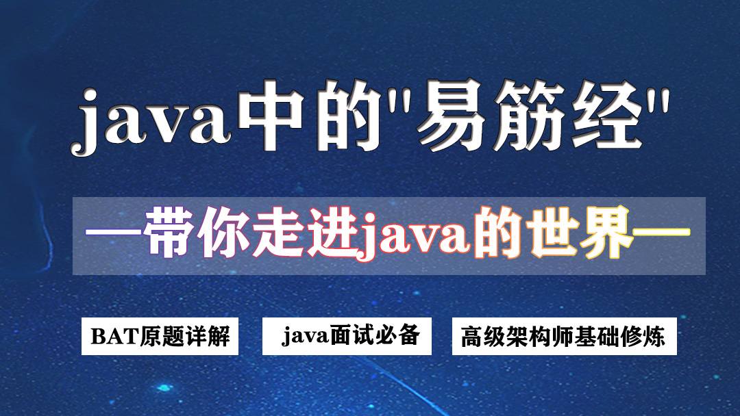 "Java中的""易筋经""带你走进Java的世界"