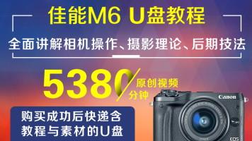 U盘版-佳能M6摄影从入门到精通