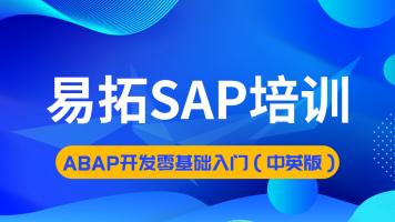 【易拓大学】SAP ABAP入门基础知识试听课程(中英版)