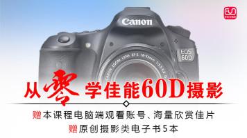 佳能60D相机教程摄影理论相机操作技巧好机友摄影