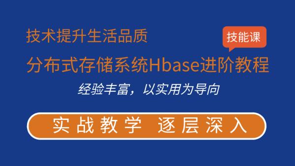 分布式存储系统Hbase进阶教程