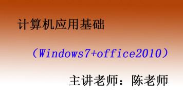计算机应用基础(Windows7+office2010)or现代企业管理