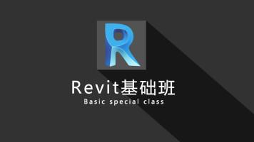 Revit实战班-BIM