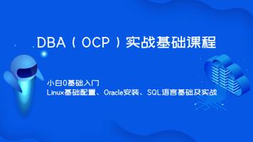 DBA(OCP)实战基础课程