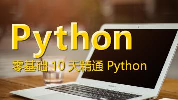 python web开发精讲