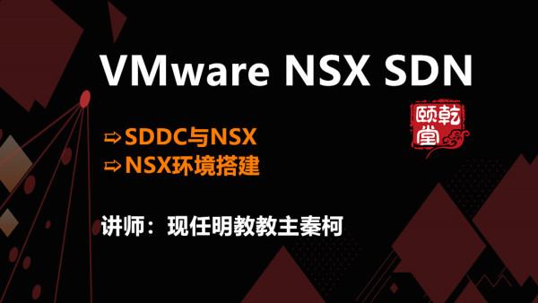 VMware NSX SDN-SDDC与NSX-NSX环境搭建