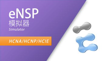 eNSP模拟器 华为认证网络工程师 HCNA/HCNP/HCIE