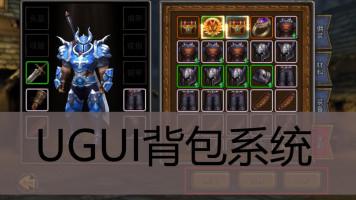 UGUI背包系统