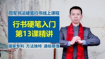 周军书法【成人行楷第13课】
