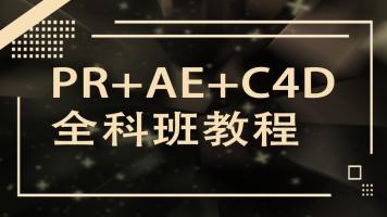 PR+AE+C4D全科班