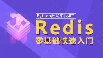 Python教程/Python基础/Python入门/Python数据库-Redis基础入门