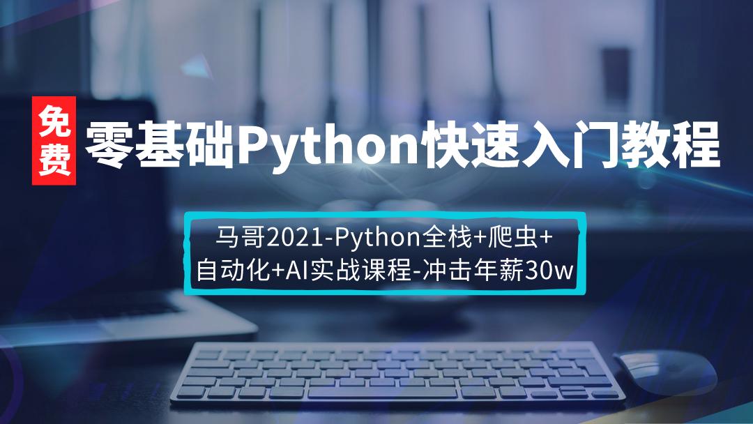 马哥python教程-零基础Python快速入门教程