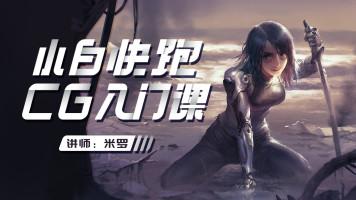 小白快跑CG原画课 • 第2季