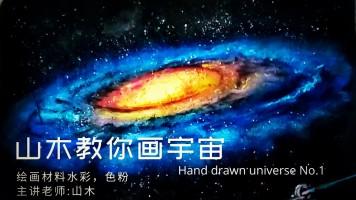 粉笔画银河系