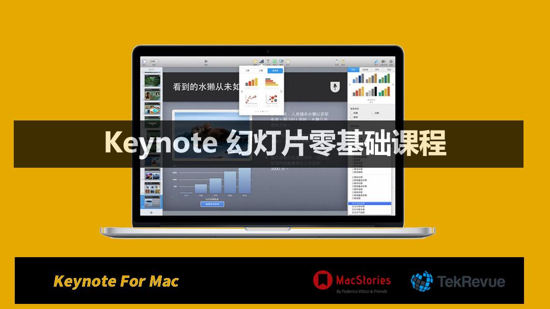 Keynote 幻灯片的设计艺术之旅(免费送Keynote模板)
