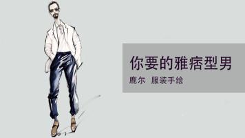 服装手绘-雅痞型男【名师屋】