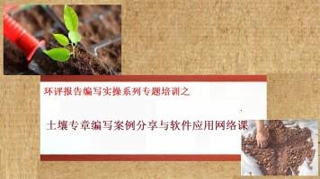 环评实操系列培训之土壤专章编写案例分享与软件应用网络课