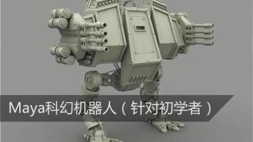 Maya科幻机器人制作(针对初学者)