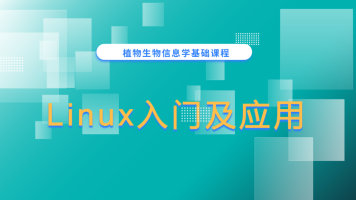 linux入门及在生物信息学中应用