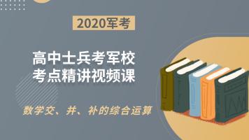 2020军考高中学历部队考学士兵考军校培训辅导课程数学集合一