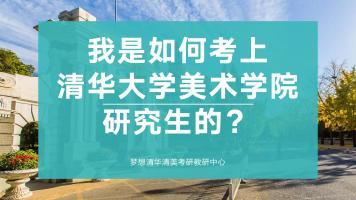 清华大学美术学院考研经验分享