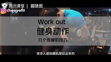 趣味班|健身动作——几个练腹肌技巧