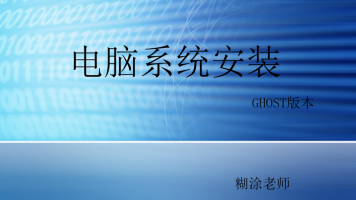 利用VM学习安装GHO版本系统