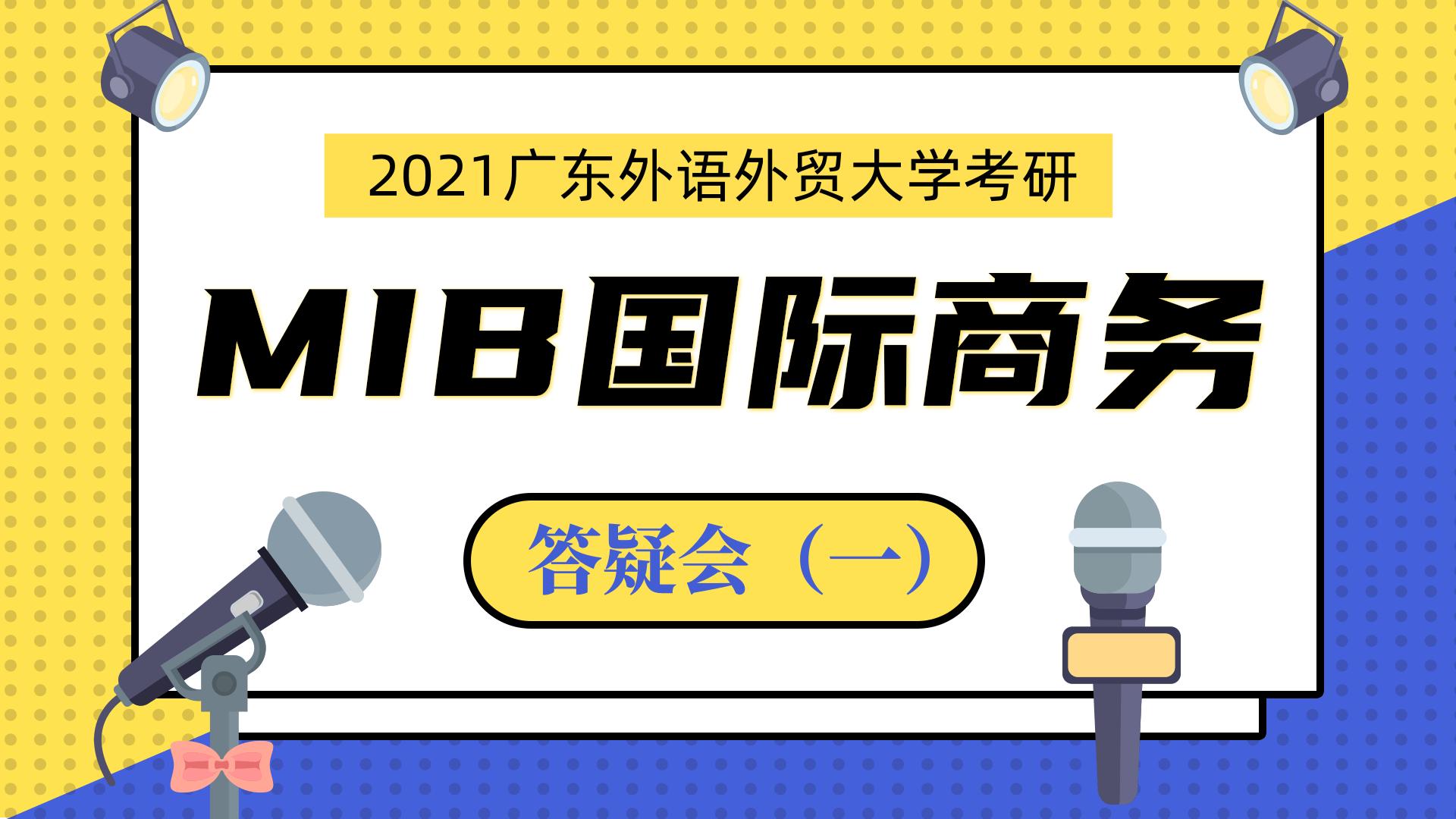 2021广东外语外贸大学MIB国际商务考研主题答疑会(一)
