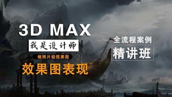 五彩石3D MAX效果图表现班【高级班】
