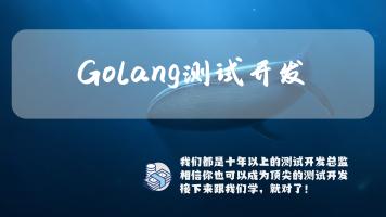 golang测试开发