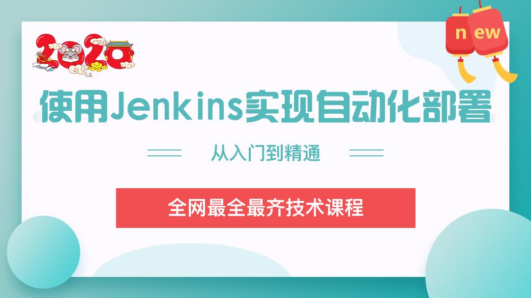 Jenkins视频教程【免费学习】