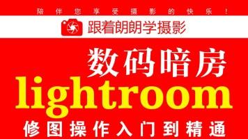 Lightroom CC 2016 入门到精通