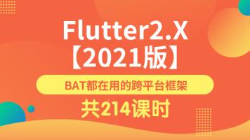 2021最新Flutter2移动电商App开发实战/跨平台框架/Dart/大厂必备