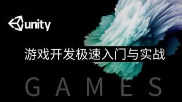 P1【Unity极速入门与实战】小白入门首选必备课程