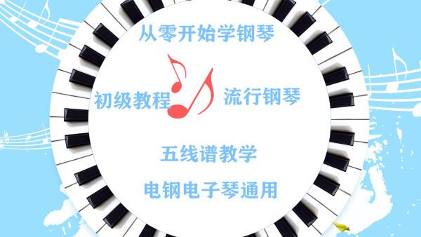 现代钢琴零基础入门课程,从零开始学钢琴五线谱教学电钢琴、电子琴通用