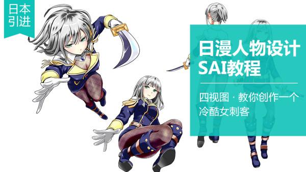 日本引进 中文字幕  日系插画创意设计人物板绘绘画视频课程