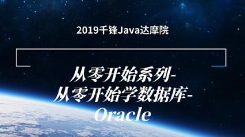 2019从零开始系列-从零开始学数据库-Oracle【千锋Java达摩院】