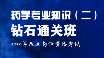 医学部【药学专业知识二】2020年执业药师资格考试(赠送押题)
