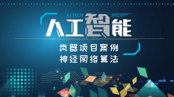 AI人工智能|人工智能之分类器项目案例和神经网络算法【尚学堂】