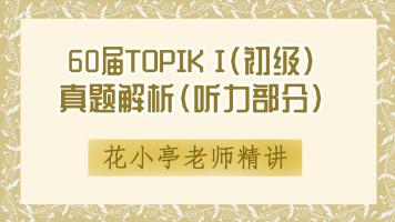 第60届TOPIK初级听力真题精讲