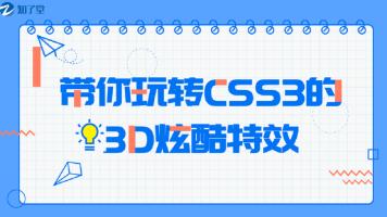 带你玩转CSS3的3D炫酷特效