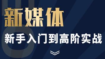 抖音快手小红书头条百家号新媒体内容创作基础与运营实战
