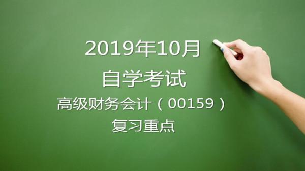 2019年10月自学考试高级财务会计(00159)自考复习重点